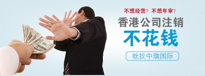 香港公司注销不花钱